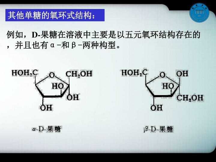 其他单糖的氧环式结构: