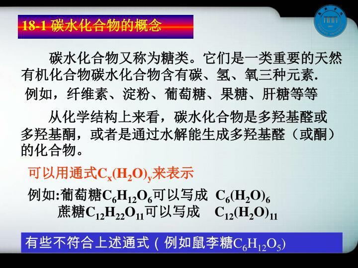 碳水化合物又称为糖类。它们是一类重要的天然有机化合物碳水化合物含有碳、氢、氧三种元素