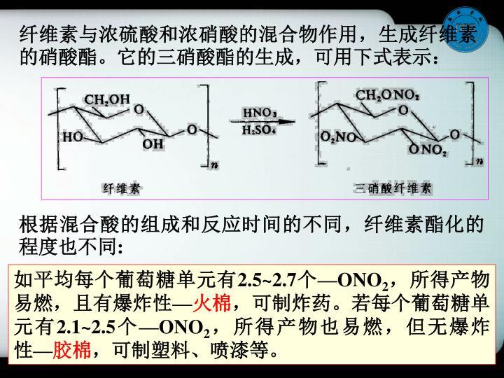 纤维素与浓硫酸和浓硝酸的混合物作用,生成纤维素的硝酸酯。它的三硝酸酯的生成,可用下式表示: