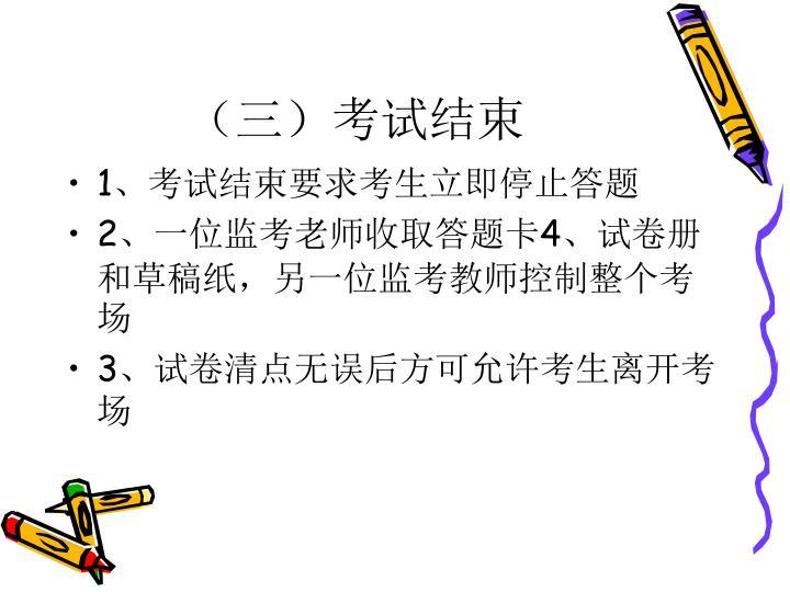 (三)考试结束