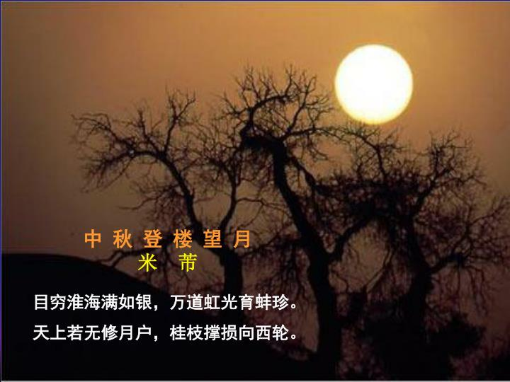 中 秋 登 楼 望 月