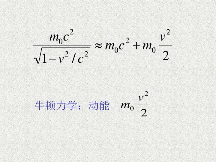 牛顿力学:动能