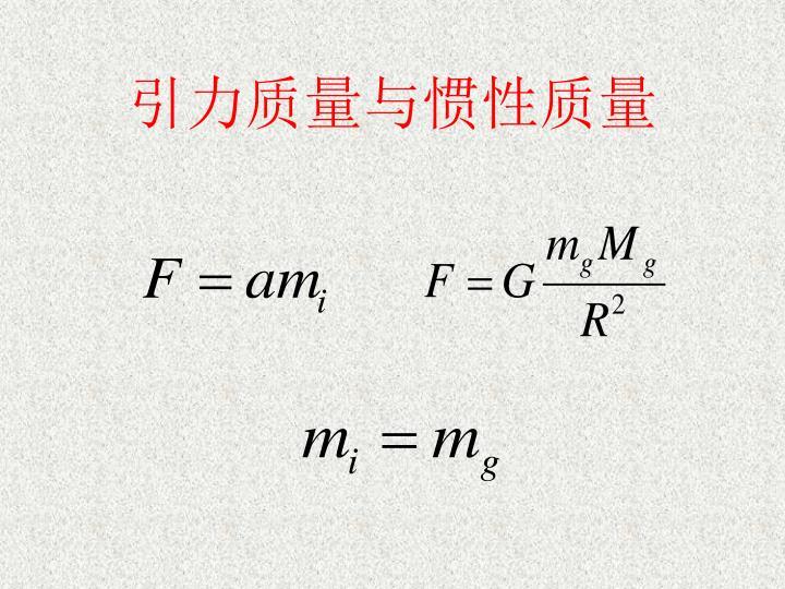 引力质量与惯性质量