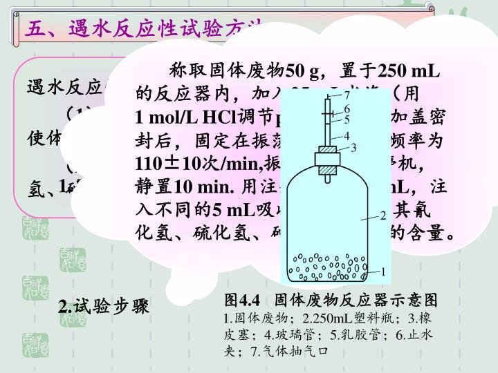 五、遇水反应性试验方法