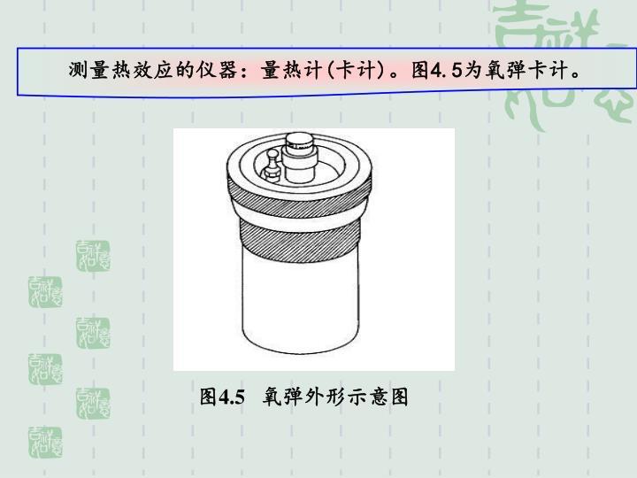 测量热效应的仪器:量热计