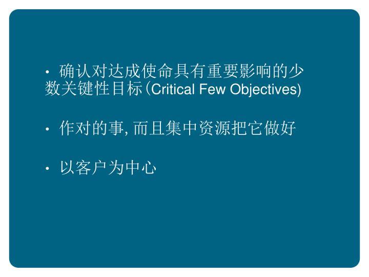 确认对达成使命具有重要影响的少数关键性目标(