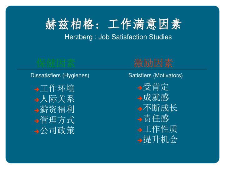赫兹柏格: 工作满意因素