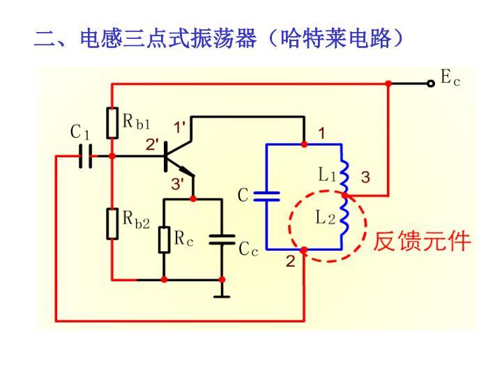 二、电感三点式振荡器(哈特莱电路)