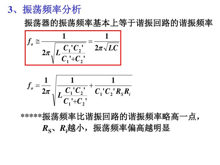 3、振荡频率分析