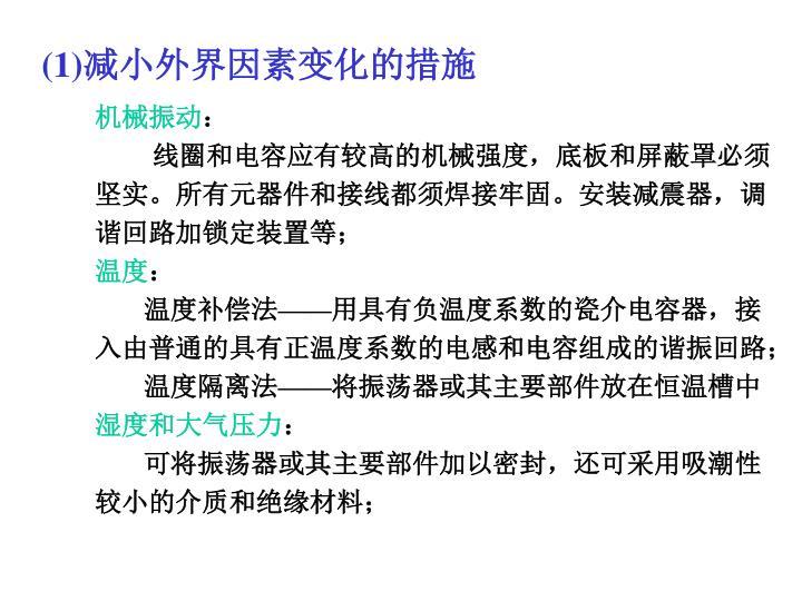 (1)减小外界因素变化的措施