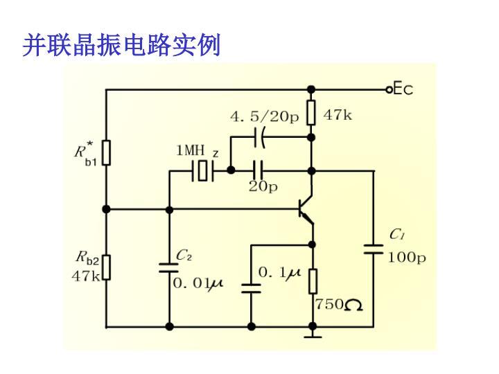 并联晶振电路实例