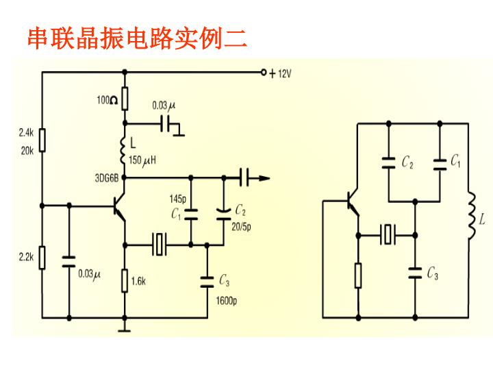串联晶振电路实例二