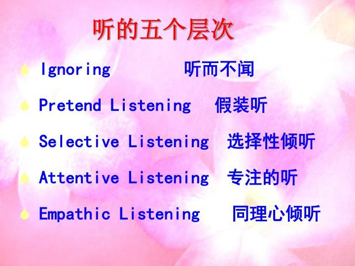 听的五个层次
