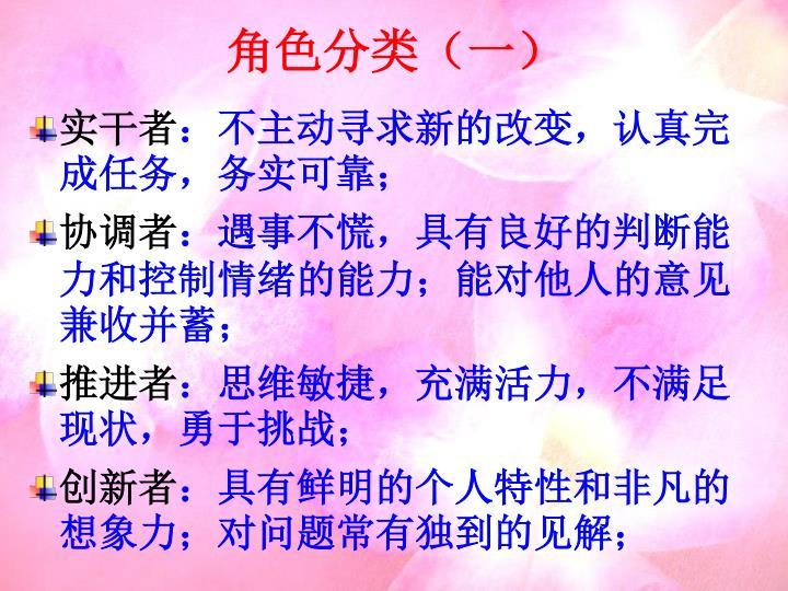 角色分类(一)