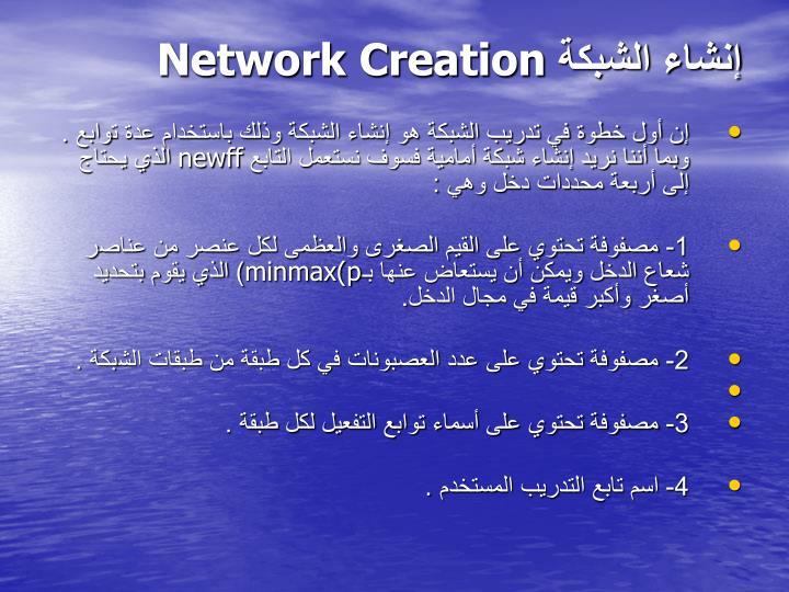 إنشاء الشبكة