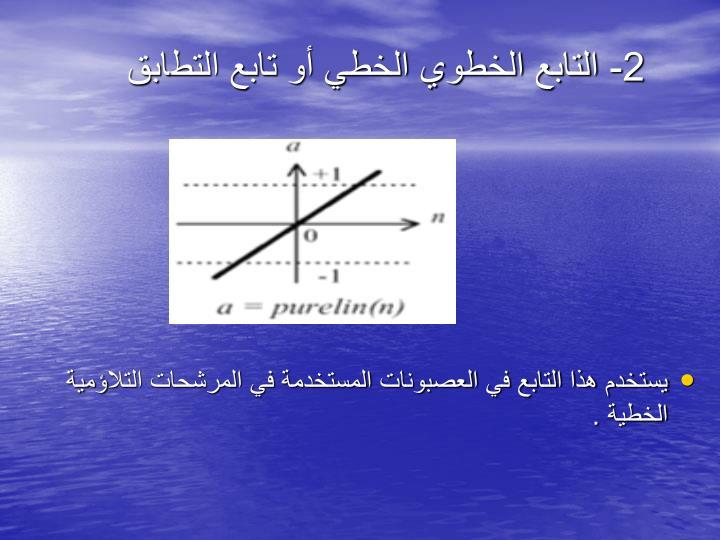 2- التابع الخطوي الخطي أو تابع التطابق