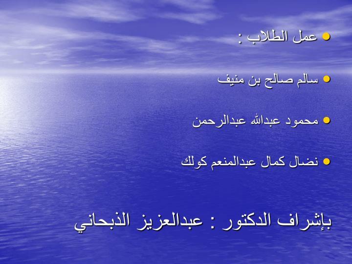 بإشراف الدكتور : عبدالعزيز الذبحاني