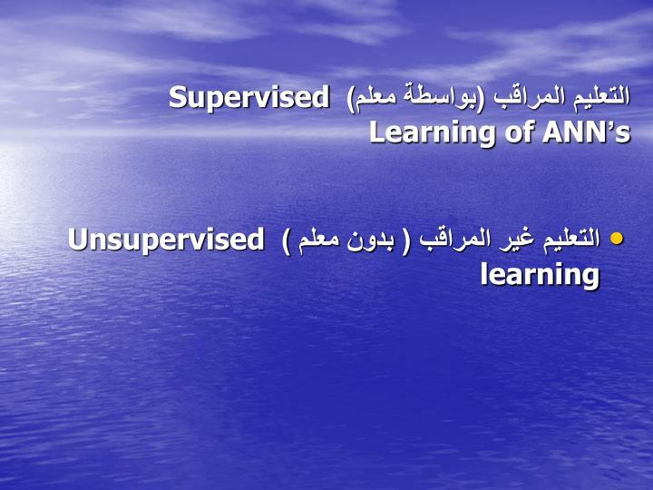 التعليم المراقب (بواسطة معلم)