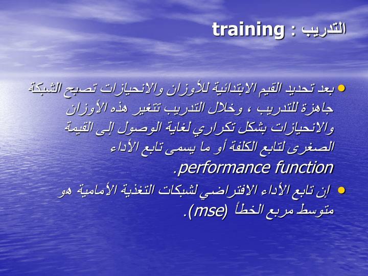 التدريب :