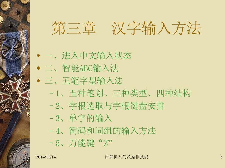 第三章  汉字输入方法