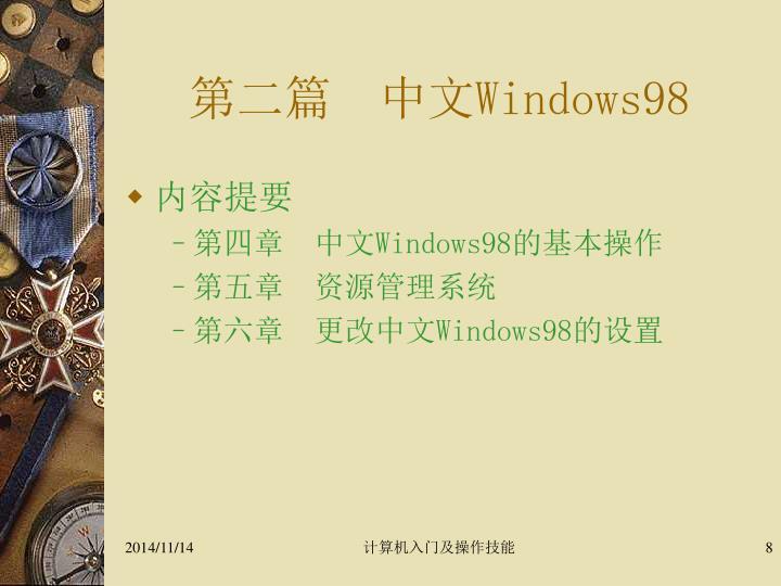 第二篇  中文