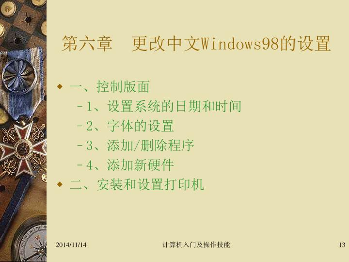 第六章  更改中文