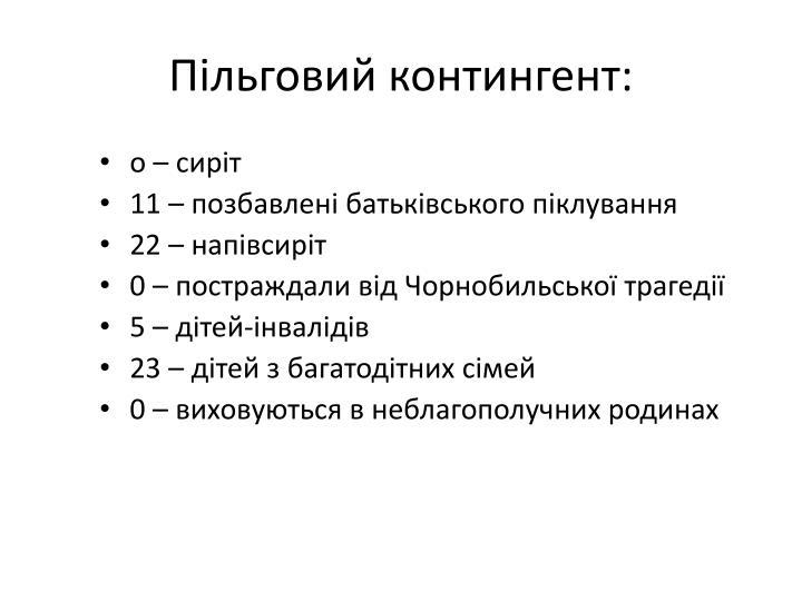 Пільговий контингент: