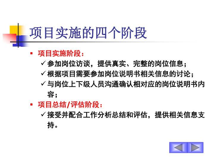 项目实施的四个阶段
