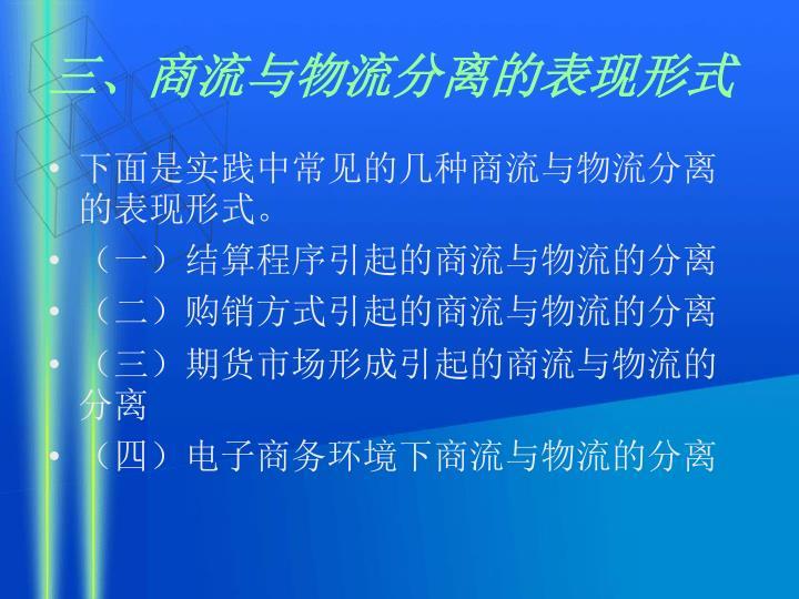 三、商流与物流分离的表现形式