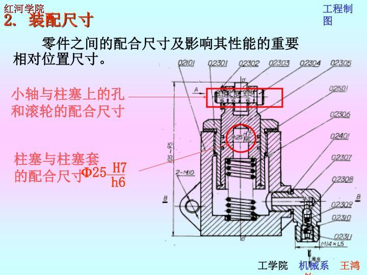 小轴与柱塞上的孔和滚轮的配合尺寸
