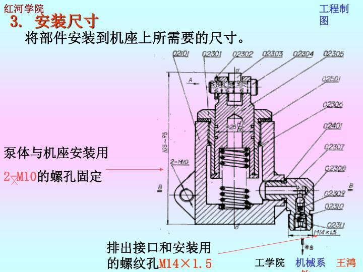 泵体与机座安装用
