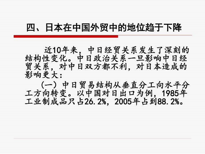 四、日本在中国外贸中的地位趋于下降