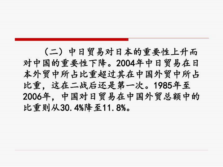 (二)中日贸易对日本的重要性上升而对中国的重要性下降。