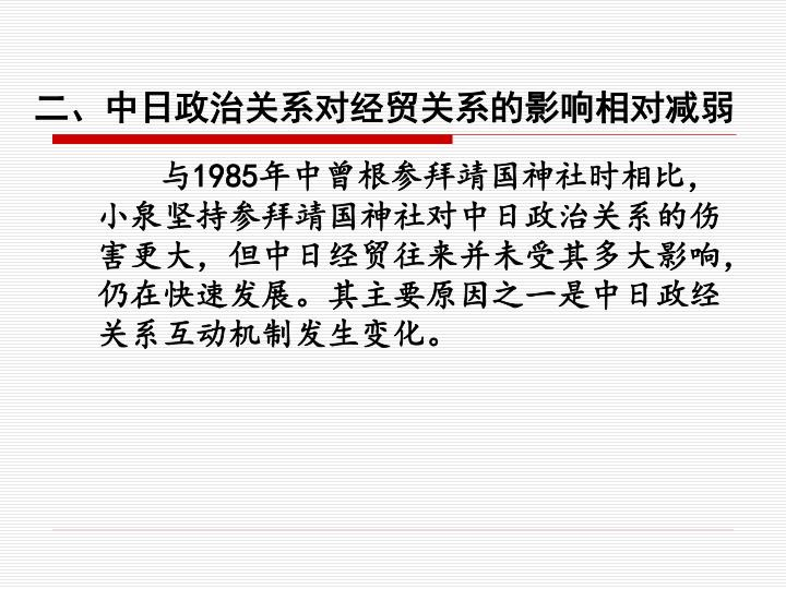二、中日政治关系对经贸关系的影响相对减弱