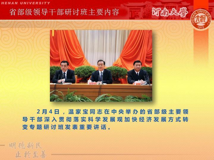 省部级领导干部研讨班主要内容