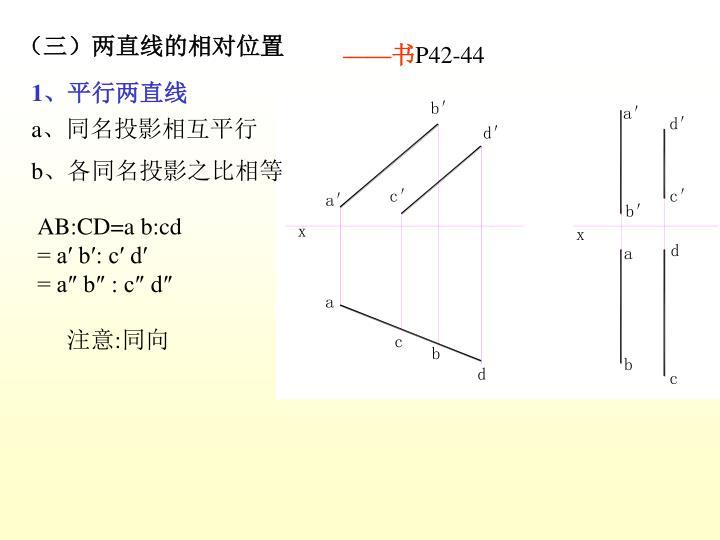 (三)两直线的相对位置