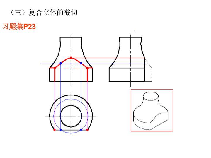 (三)复合立体的截切
