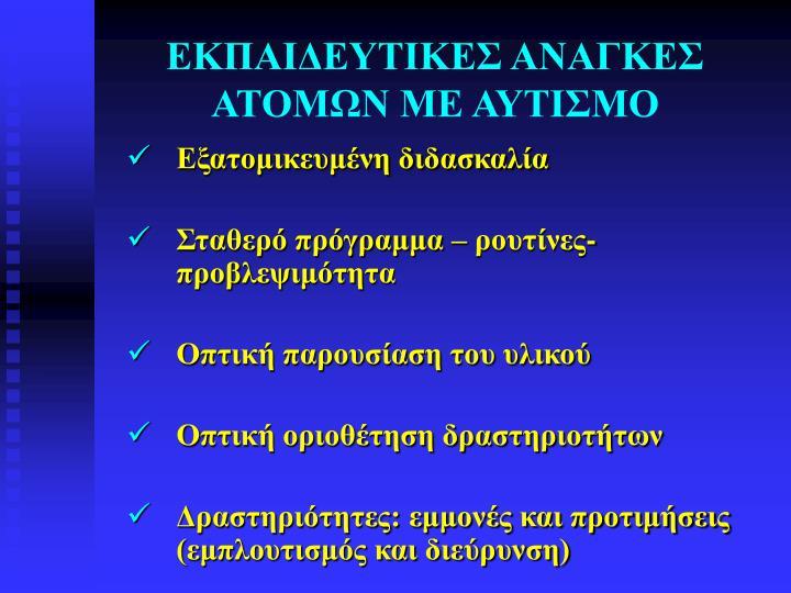 ΕΚΠΑΙΔΕΥΤΙΚΕΣ ΑΝΑΓΚΕΣ