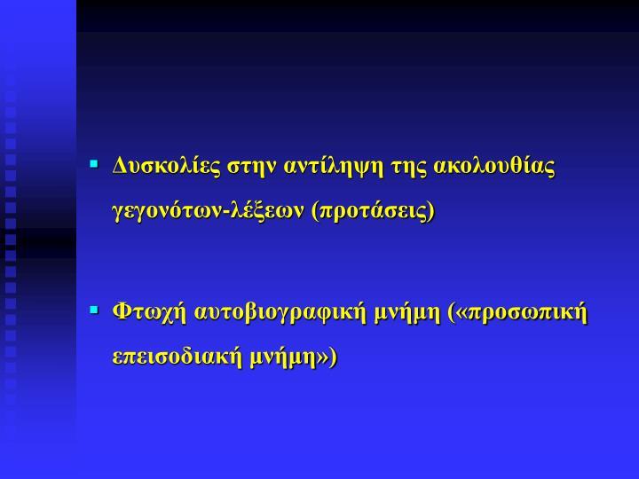 Δυσκολίες στην αντίληψη της ακολουθίας γεγονότων-λέξεων (προτάσεις)