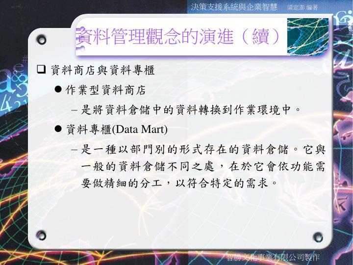 資料管理觀念的演進(續)