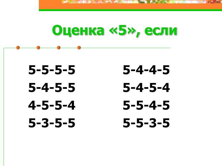 Оценка «5», если