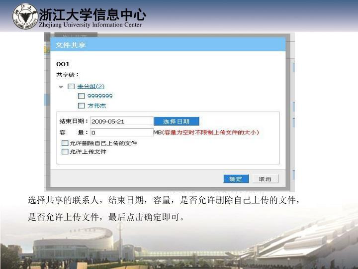 选择共享的联系人,结束日期,容量,是否允许删除自己上传的文件,