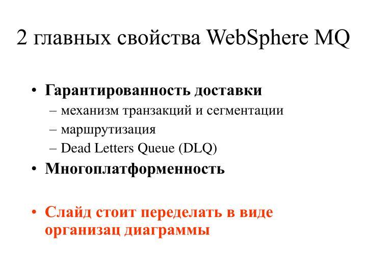 2 главных свойства WebSphere MQ
