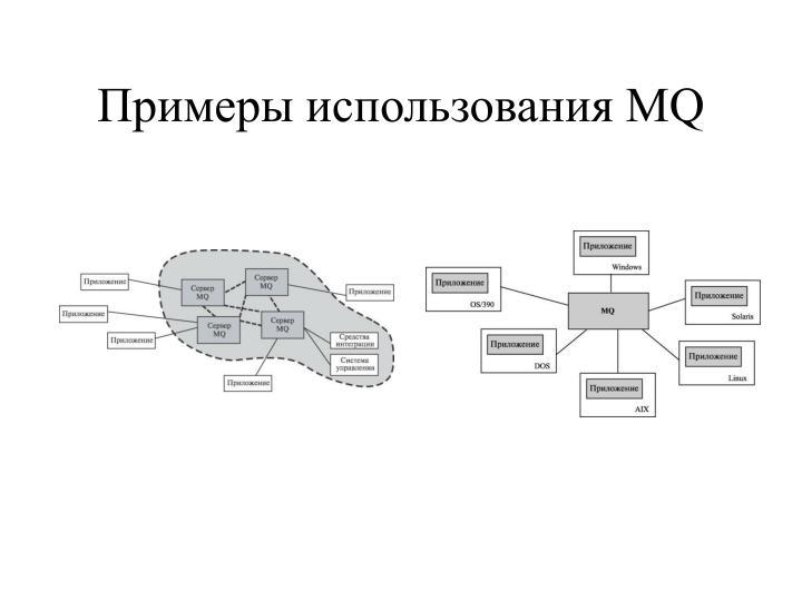 Примеры использования MQ
