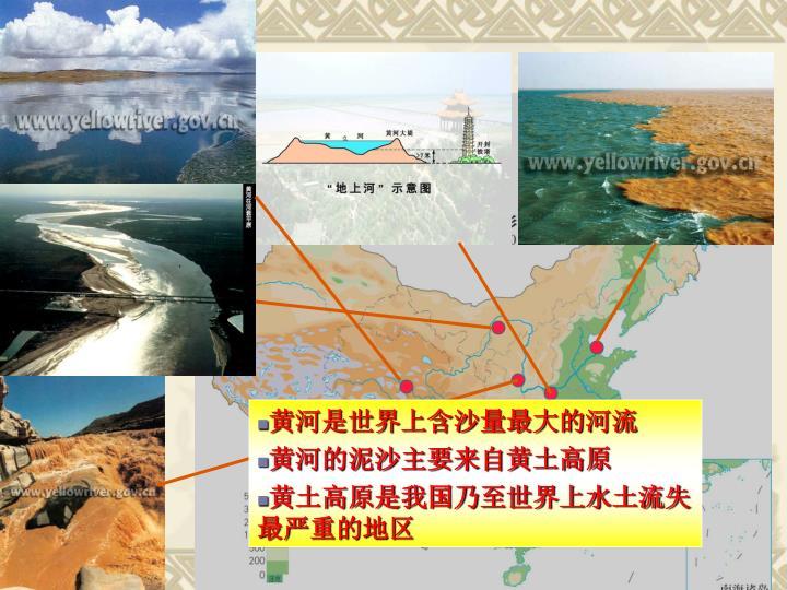 黄河是世界上含沙量最大的河流