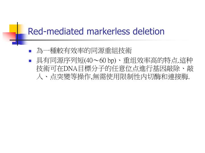 Red-mediated markerless deletion