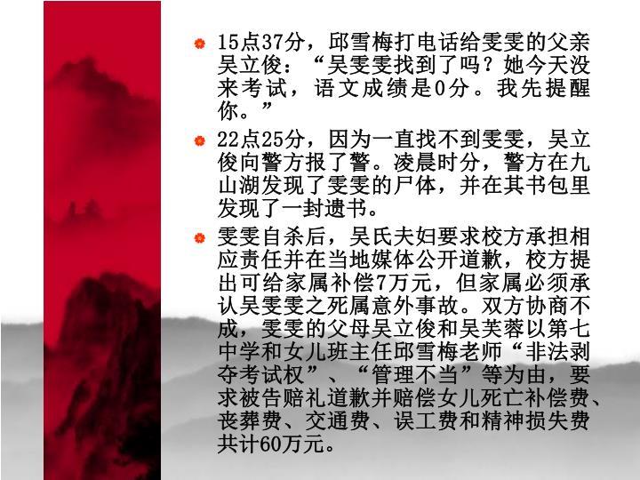 15点37分,邱雪梅打电话给雯雯的父亲吴立俊: