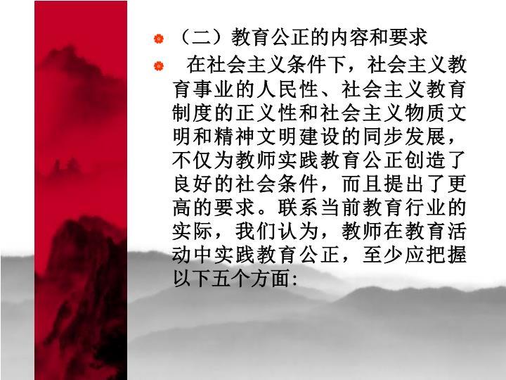 (二)教育公正的内容和要求