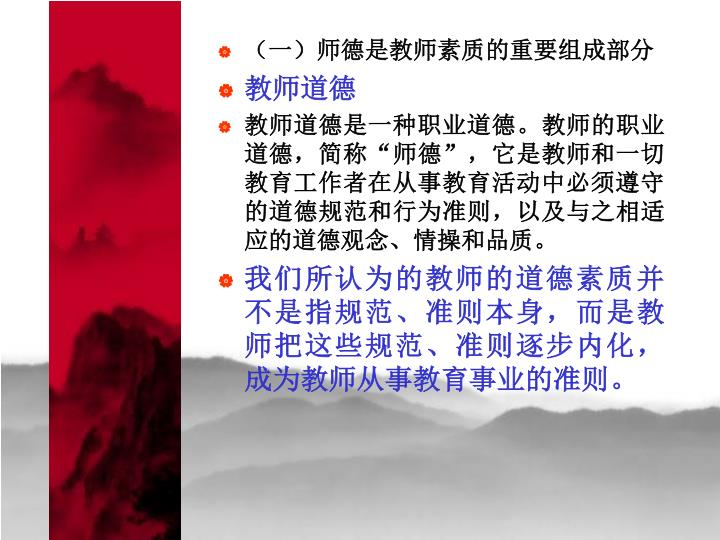 (一)师德是教师素质的重要组成部分