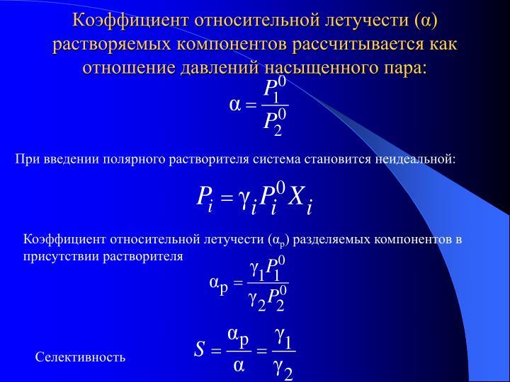 Коэффициент относительной летучести (α) растворяемых компонентов рассчитывается как отношение давлений насыщенного пара: